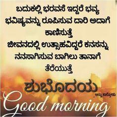 223 Best Good Morning Kannada Images In 2019 Bonjour Buen Dia