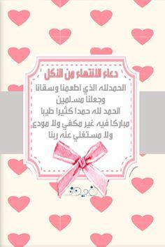 #pink #pray #prayers #them #art دعاء الانتهاء من الأكل ..~