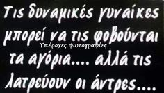 Greek Quotes, Life Is Good, Thoughts, Sayings, Posters, Style, Swag, Life Is Beautiful, Lyrics