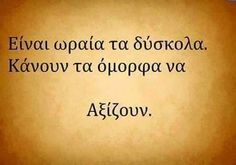 αξιζουν Poetry Quotes, Words Quotes, Me Quotes, Funny Quotes, Sayings, Big Words, Greek Words, Wattpad Quotes, Special Words