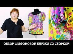 Модель шифоновой блузки со сборками Как сшить летний топ на шелковой подкладке Идея работы с шифоном - YouTube