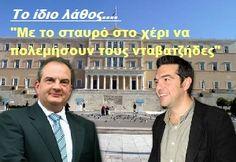 Ώρα Ελλάδος...: Το ίδιο λάθος με τον Καραμανλή, έκανε ο Τσίπρας !!! Mirrored Sunglasses, Mens Sunglasses, Blog, Men's Sunglasses, Blogging