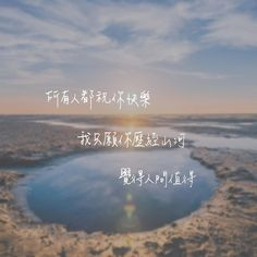 Chinese Quotes, Mindfulness Quotes, Wallpaper Quotes, Inspire Me, Quotations, Life Quotes, Spirituality, Mood, Photo And Video