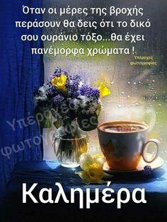 Unique Quotes, Night Pictures, Good Morning Good Night, Greek Quotes, Beautiful, Emoji, Relationship, Women, Art