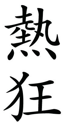 Japanese Kanji Symbol for enthusiasm