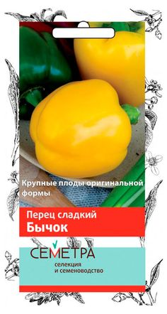Семена ПЕРЕЦ СЛАД.БЫЧОК 0,25ГР.сем