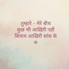 goodnight love quotes for him; videos love quotes for him; love quotes for him country Love Smile Quotes, First Love Quotes, Love Quotes Poetry, Love Quotes In Hindi, Cute Love Quotes, Love Yourself Quotes, Love Quotes For Him, Soul Quotes, Crush Quotes