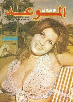 Arab Actress, Egyptian Actress, Arab Celebrities, Hottest Female Celebrities, Celebs, Old Egypt, Cairo Egypt, Egyptian Movies, Egyptian Beauty