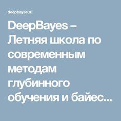 DeepBayes – Летняя школа по современным методам глубинного обучения и байесовскому подходу