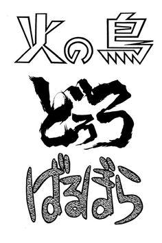 Tezuka Title Logos Phoenix [火の鳥], Dororo [どろろ], and Barbara [ばるぼら]. Typography Logo, Logo Branding, Logos, Architecture Photo, Bar Mitzvah, Manga Anime, Book Art, Horror, Layout