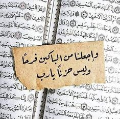 Beautiful Arabic Words, Arabic Love Quotes, Romantic Love Quotes, Proverbs Quotes, Quran Quotes, Sweet Words, Love Words, True Quotes, Words Quotes