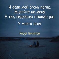 #IgorMuzyka #dj #IM #citation Favorite Quotes, Best Quotes, Wit And Wisdom, Truth Of Life, Clever Quotes, Think, Some Quotes, Motivation, True Words