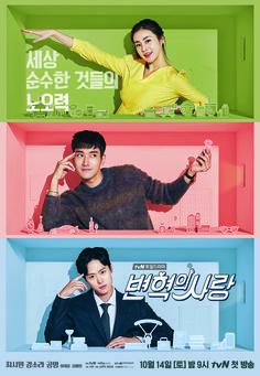 """El 26 de septiembre, el próximo drama de tvN, """"Revolutionary Love"""" reveló dos pósters con su elenco principal Kang Sora, Choi Siwon y Gong Myung. Dirigido por Song Hyun Wook y Lee Jong Jae y escrita por Joe Hyun, """"Revolutionary Love"""" es sobre un heredero chaebol sin trabajo (Choi Siwon) y de una dedicada y …"""