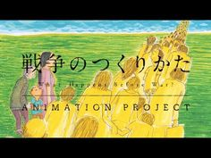 「戦争のつくりかた」アニメーションプロジェクト-What Happens Before War?-