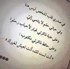 و في حياتي حلم لا ينتمي إلىّ...