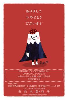 挨拶状ドットコムのレトロモダン年賀状♪   富士山から新年のご挨拶です。本年も展望の明るい一年となりますように。   #年賀状 #2016 #年賀はがき…