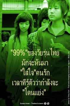 101 Thailand's teen - Sunee Arsan