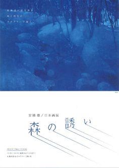 森の誘い 安住徹日本画展 - エイプリル