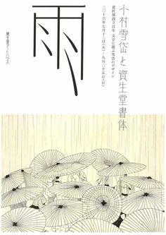 good graphic design communicates across languages Graphisches Design, Buch Design, Japan Design, Cover Design, Layout Design, Print Design, Graphic Design Posters, Graphic Design Inspiration, Typography Logo
