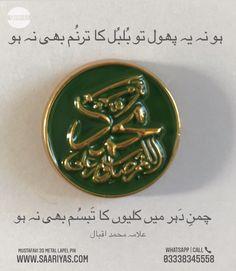 ہو نہ یہ پھُول تو بُلبل کا ترنُّم بھی نہ ہو چَمنِ دہر میں کلیوں کا تبسّم بھی نہ ہو یہ نہ ساقی ہو تو پھرمے بھی نہ ہو، خُم بھی نہ ہو بزمِ توحید بھی دنیا میں نہ ہو، تم بھی نہ ہو خیمہ افلاک کا اِستادہ اسی نام سے ہے نبضِ ہستی تپش آمادہ اسی نام سے ہے Ya Sayadi Ya Rasool Allah صلی الله علیه وسلم Mustafavi 3d Metal Badge by Saariya's 1600 with Delivery Whatsapp 03338245558 #Saariyas Isi Pakistan, Pin Badges, Lapel Pins, The Originals, Metal, Gifts, Presents, Metals, Favors