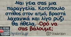 ..... Funny Status Quotes, Funny Greek Quotes, Greek Memes, Funny Statuses, Sarcastic Quotes, Speak Quotes, All Quotes, Funny Images, Funny Photos