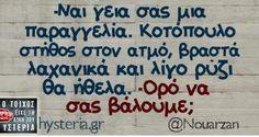Δίαιτα#κοτόπουλο#ατμός Funny Status Quotes, Funny Greek Quotes, Greek Memes, Funny Statuses, Sarcastic Quotes, Speak Quotes, All Quotes, Funny Images, Funny Pictures