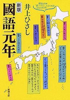 新版 國語元年 (新潮文庫) | 井上 ひさし |本 | 通販 | Amazon