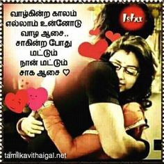 tamil kathal kavithai photos,love tamil kavithai,kavithai download,tamil love poems,tamil kavithai sms,tamil love kavithai,tamilkavithai images,tamilkavithaikal
