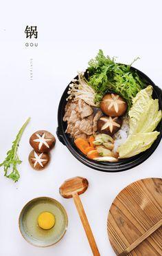Menu Design, Food Design, Hotpot Restaurant, Food Banner, Asian Recipes, Ethnic Recipes, Hot Pot, Food Menu, Food Styling