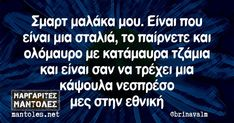 Greek, Funny Quotes, Therapy, Wisdom, Lol, Words, Humor, Funny Phrases, Funny Qoutes