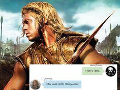 Ένας κάφρος τύπος στέλνει SMS σε μυθολογικούς ήρωες - Onefun | Oneman.gr