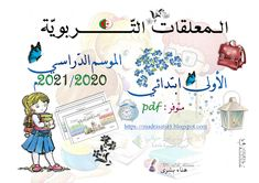 Educational documents-المعلقات التربوية