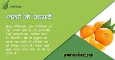 Benefits of Orange..