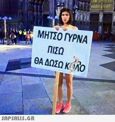 Funny Greek, Greek Language, Me Too Meme, Yolo, My World, Animals And Pets, Touring, Funny Jokes, Funny Pictures
