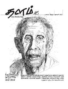 தளம் இதழ் 1 : ஜன - மார்ச் 2013 / Thalam Idhazh 1 - Jan - March 2013 « தளம் / Thalam « பிரதிலிபி / Pratilipi
