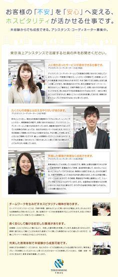 東京海上アシスタンス株式会社/アシスタンス・コーディネーター※未経験歓迎の求人PR - 転職ならDODA(デューダ)