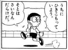 Doraemon Comics, Funny Images, Funny Pictures, 90 Anime, Manga Quotes, Comic Styles, Halloween Disfraces, Old Ads, Best Self