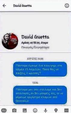 50 Χιουμοριστικές φωτογραφίες που κάνουν θραύση αυτή την στιγμή στο ελληνικό διαδίκτυο. | διαφορετικό David Guetta, Jokes, Lol, Humor, Funny Shit, Greek, Funny Things, Husky Jokes, Humour