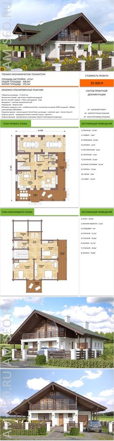 Wooden House Plans, New House Plans, Dream House Plans, Small House Plans, House Floor Plans, Architect House, Architect Design, Tiny House Cabin, Timber House