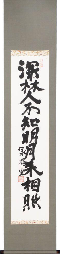Calligraphy by Takeo ARISHIMA (1878~1923), Japanese novelist 有島武郎書幅 「深林人不知明月来相照 泉谷生 印」