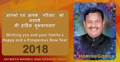 Jai Mata Marble & Granite House wishes to all #Customers a very Happy and Prosperous New Year.  #Happy #NewYear from #JaiMataMarble&GraniteHouse ...  #HappyNewYear2018 #New #Year