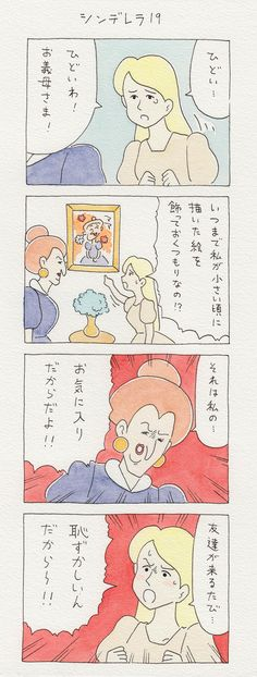 【4コマ漫画】シンデレラ19   オモコロ