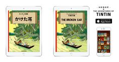 The Broken Ear – The fifth digital Tintin book in English and in Japanese