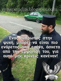 #μις_ξερόλα ,#σοφαλογια , #στιχακια , #στιχακιαμενοημα , #στιχάκια, , #σκέψεις , #ελληνικαστιχακια , #ελληνικα , #instagram , #quotes , #quote , #apofthegmata , #stixoi , #stixakia , #skepseis , #ελλας, #greekquotess , #greekpost , #ellinika , #ellinikaquotes, #quotes_greek, #logia, #greekquotes , #quotesgreek , #greece, #hellas, #greek , #quotesgram, #follow, #greeks