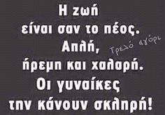 Funny Greek Quotes, Letter Board, Fangirl, Life Quotes, Bible, Jokes, Entertaining, Humor, Kinky