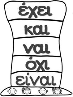 α ταξγ Yellow Things yellow green discharge Learn Greek, Greek Language, Reading Resources, Educational Activities, Speech Therapy, Special Education, Grammar, Teacher, Classroom