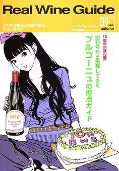 楽天市場:タカムラ ワイン ハウスの雑貨/書籍>ワイン関連書籍>リアルワインガイド>リアルワインガイド/第30号~第39号一覧。タカムラ…