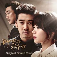 The Full Sun OST Part. 6 | 태양은 가득히 OST Part 6 - Ost / Soundtrack, available for download at ymbulletin.blogspot.com