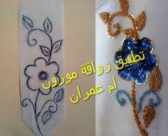 Ribbon Embroidery, Embroidery Designs, Saree Tassels, Fabric Beads, Beading Tutorials, Sewing Hacks, Line Art, Embellishments, Artwork