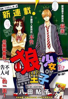 Ookami Shoujo to Kuroouji / オオカミ少女と黒王子 / Wolf Girl and Black Prince by Hatta Ayuko ( 狼少女与黑王子 - 八田鮎子 )